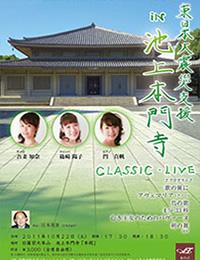 東日本大震災支援 CLASSIC LIVE in 池上本門寺