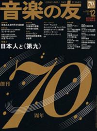 「音楽の友12月号」に台日若手演奏家復興祈念コンサートが掲載されました