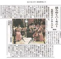 東海新報にアズ・アーティストの活動が載りました。